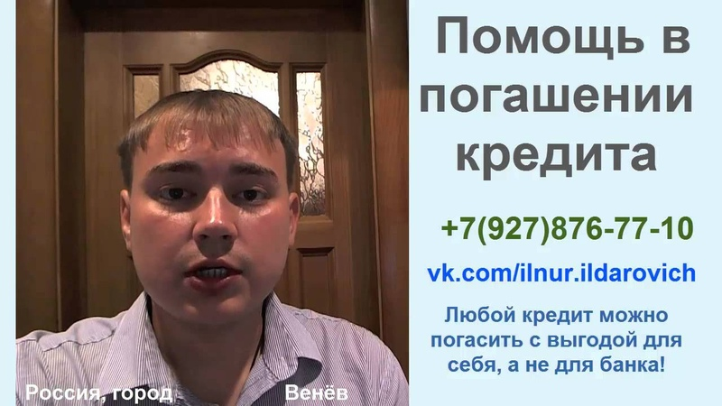 Помощь в погашении кредита г. Венёв