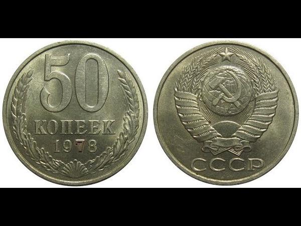 50 копеек 1978 года. Цена. Стоимость. Разновидности.