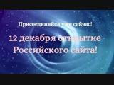 Скоро все случиться! Открытие Российского сайта 12 декабря