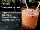 Гламурный русский в домашних условиях - мастер класс от бармена рестобара Нефть