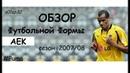 Обзор футбольной формы Пума Puma АЕК AEK сезон 2007 08 Футболофил