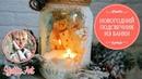 Новогодний подсвечник из обычной стеклянной банки МК Ютты Арт Новогодний декор своими руками