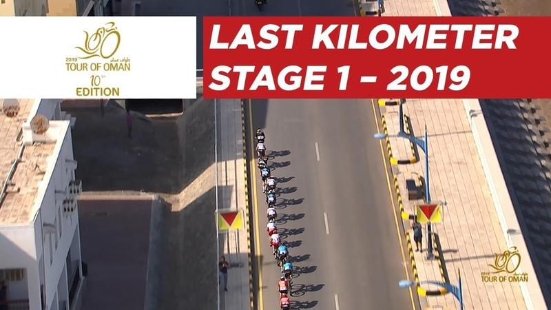 Stage 1 - Last Kilometer - Tour of Oman 2019