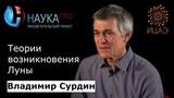 Владимир Сурдин - Теории возникновения Луны