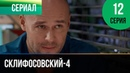 ▶️ Склифосовский 4 сезон 12 серия Склиф 4 Мелодрама Фильмы и сериалы Русские мелодрамы