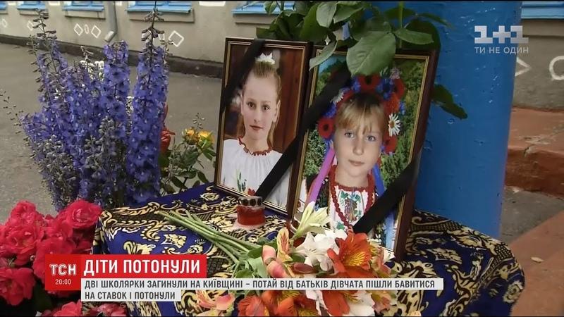 На Київщині потонули дві школярки, які потайки від батьків захотіли покататися на тарзанці