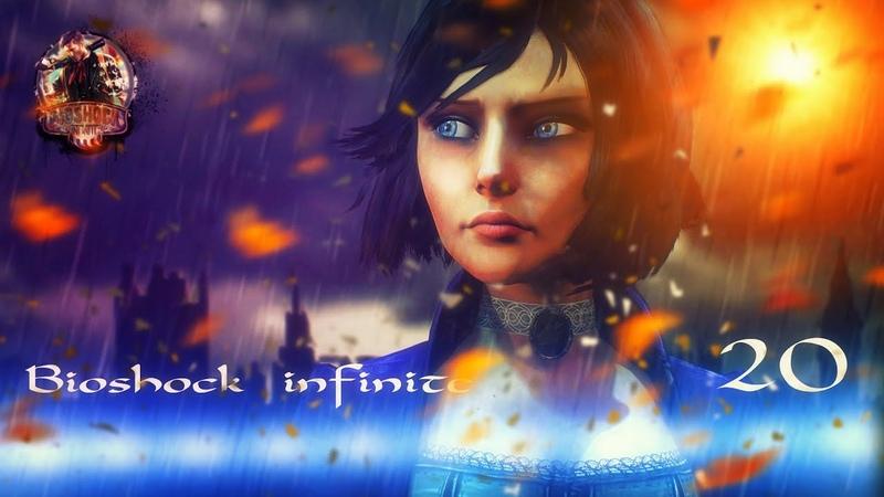Bioshock infinite. ч 20 Оконцовка