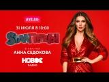Анна Седокова в гостях у STARПерцев