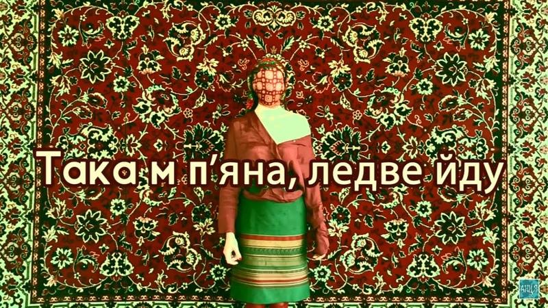 АНЦЯ - Така м пяна (lyric video)