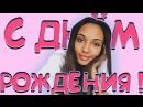 Видео-поздравление для Мари Сенн