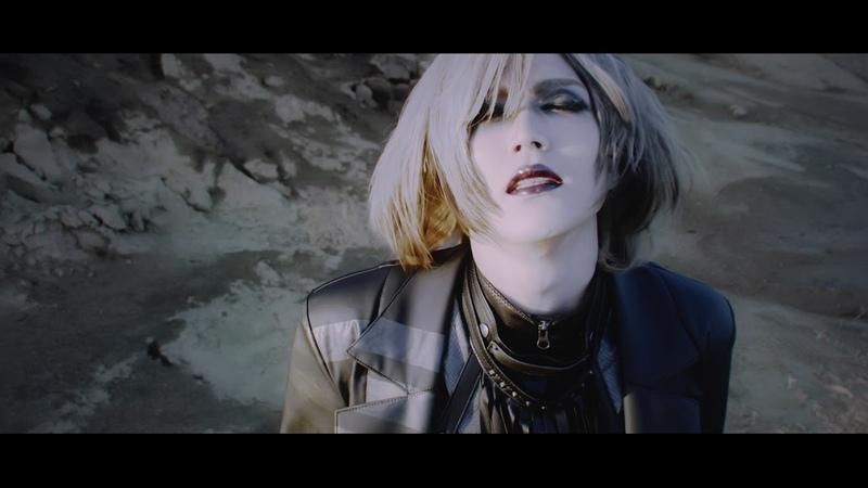 DIAURA「断頭台から愛を込めて」MV FULL
