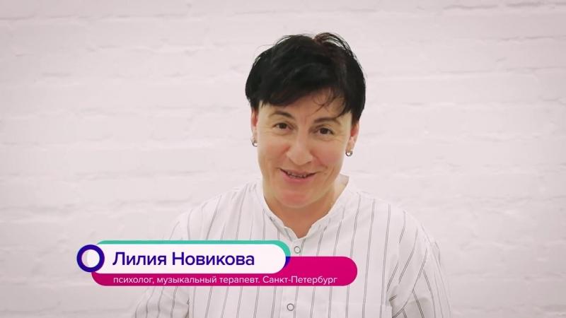 Лилия Новикова о музыкальной терапии
