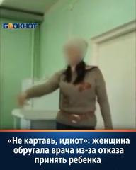 """Блокнот Новости СМИ on Instagram: """"#происшествия_блокнот В Ангарске женщина набросилась на врачей из-за того, что те отказались срочно принять ее д..."""