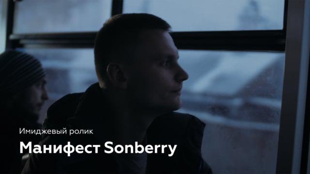 Манифест Sonberry