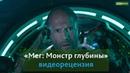 Видеорецензия на фильм Мег Монстр глубины