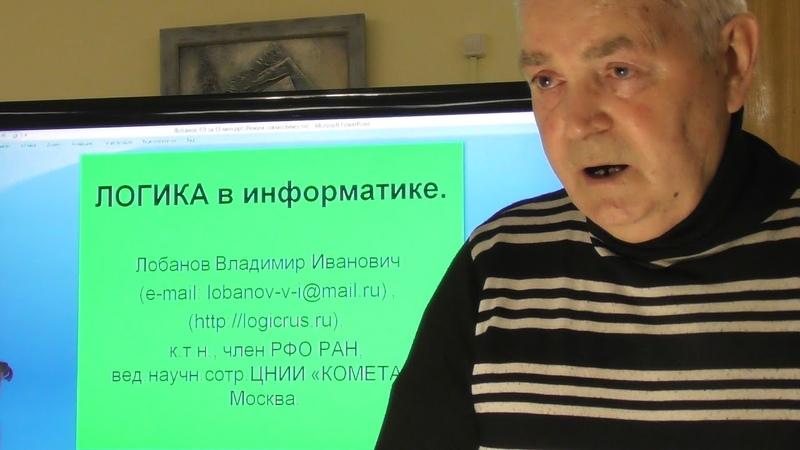 РУССКАЯ ЛОГИКА Лобанов Владимир Иванович