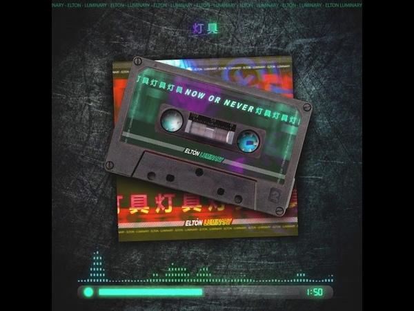 ELTON - Now or Never (Audio)