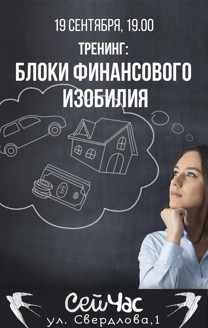 Афиша Тольятти Тренинг «Блоки Финансового Изобилия»