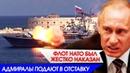 Адмиралы НАТО прозрели ВОТ НА ЧТО СПОСОБНЫ РУССКИЕ