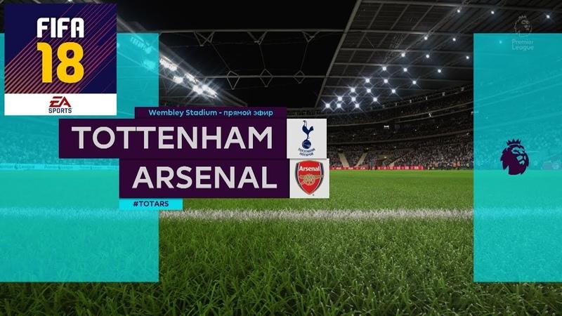 FIFA 18 ТОТТЕНХЭМ АРСЕНАЛ│ФУТБОЛЬНЫЙ ПРОГНОЗ│27 ТУР АПЛ 2018 Tottenham Arsenal