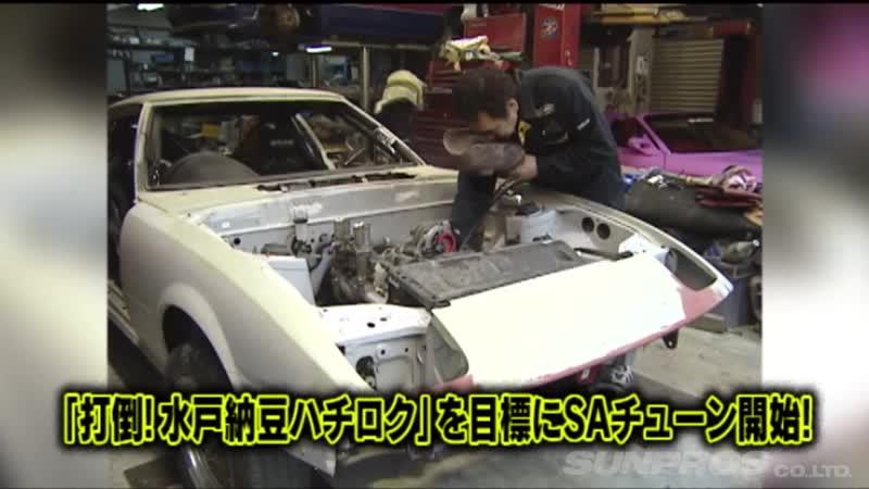 RE雨宮伝説 チューニングカーストリート編 V OPT 208 ⑦
