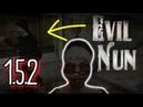 Evil Nun 1.5.2. ОБЗОР НОВОЙ ВЕРСИИ. ПАРОДИЯ ПРЕВЗОШЛА ОРИГИНАЛ.