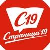 Чемпионат по чтению вслух СТРАНИЦА'19
