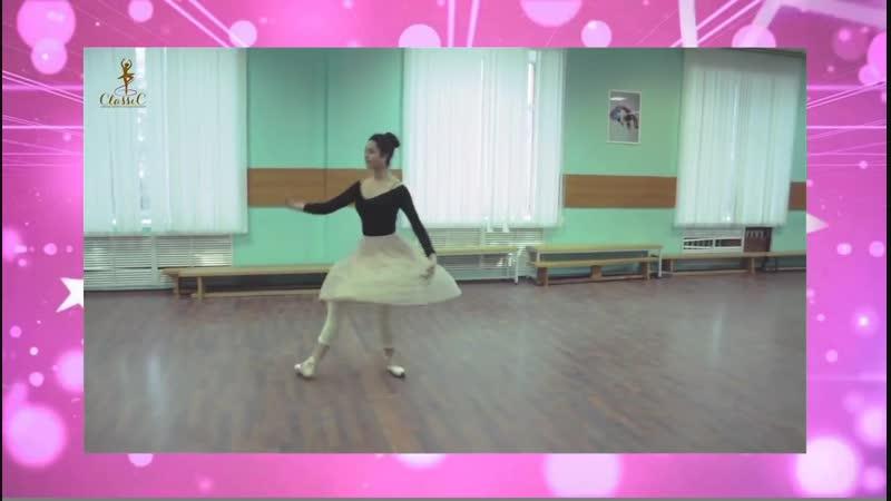 Школа классического балета Classic ждет ваших деток на бесплатные пробные уроки. Торопитесь занять свое место!