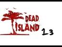 Dead Island●●►проходим второстепенные задания