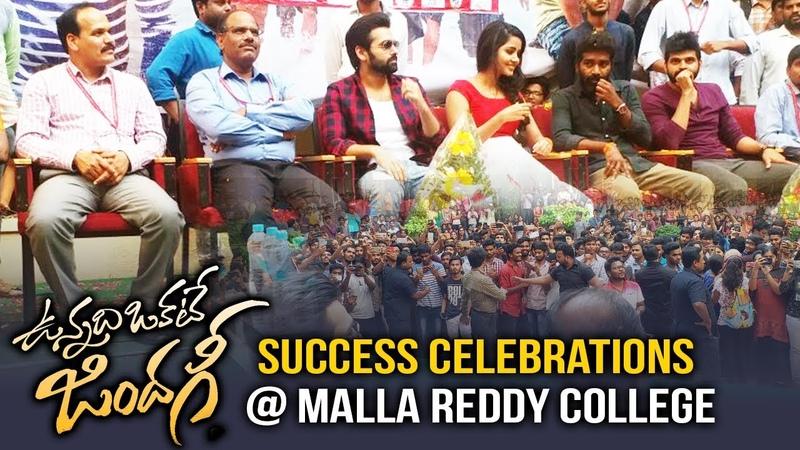 Vunnadhi Okate Zindagi Success Celebrations At Malla Reddy Engineering College Ram Anupama