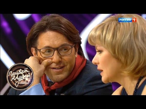 Привет Андрей Гостья из будущего Ток шоу Андрея Малахова от 08 12 18