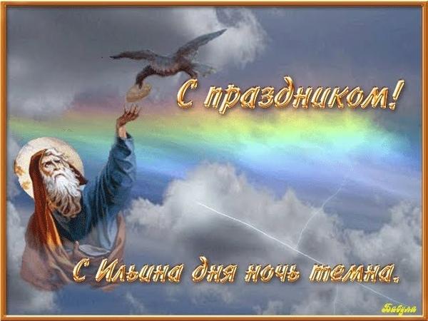 С Днем Ильи Пророка! Ильин День!