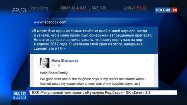 Новости на Россия 24 Решение CAS Шарапова соскучилась по теннису и считает дни до возвращения