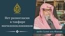 Нет разногласия в такфире могилопоклонников шейх Салих аль Фавзан