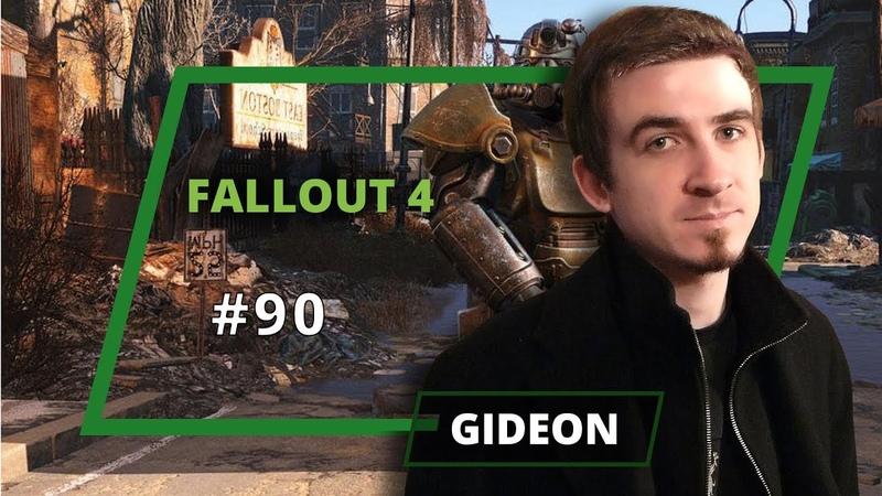 Fallout 4 - Gideon - 90 выпуск