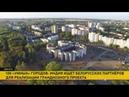 Правительство Индии ищет в Беларуси партнёров для грандиозного проекта