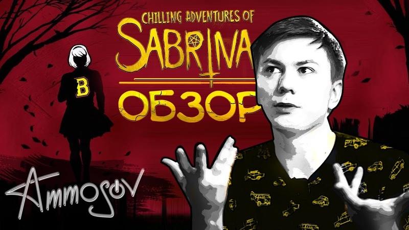 Леденящие душу приключения сценаристов Сабрины