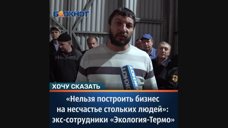«Нельзя построить свой бизнес на несчастье такого количества людей»: бывшие сотрудники ставропольского предприятия