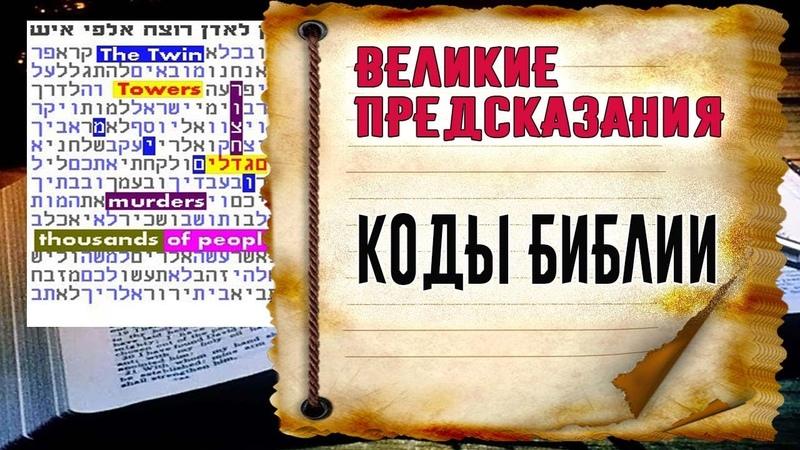 ВЕЛИКИЕ ПРЕДСКАЗАНИЯ КОДЫ БИБЛИИ Аудиокнига