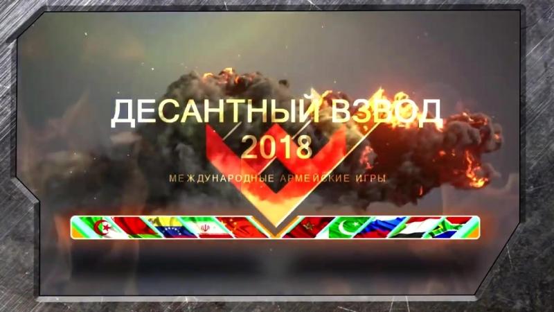 Встреча участников конкурса Десантный взвод-2018 в Пскове