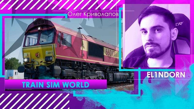 Train Sim World - Олег - 4 выпуск(Финал)
