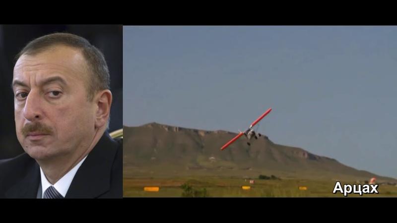 Как Ильхам Алиев лжёт про Арцах на весь мир