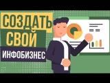 Как создать свой инфобизнес. Ниши инфобизнеса. Инфобизнес в России | Евгений Гришечкин