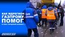 Как МДРегион Газпрому помог / МДРегион