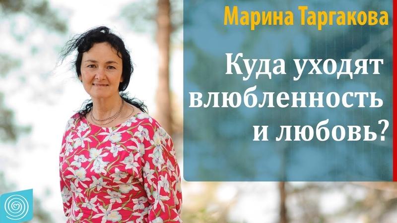 Куда уходят влюбленность и любовь Марина Таргакова