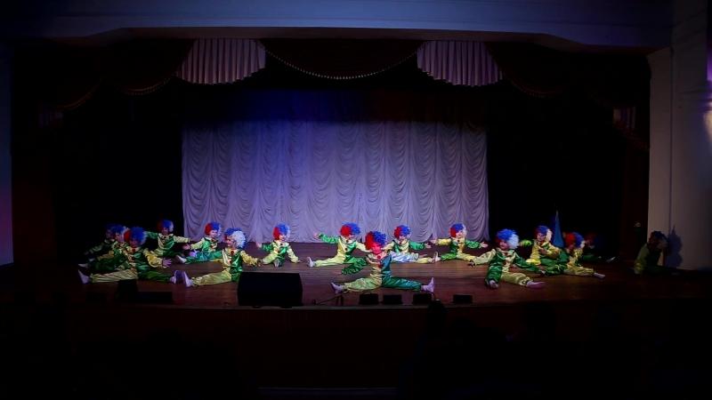 Студия танца Прима -- Клоуны. Руководитель - Киселева Надежда