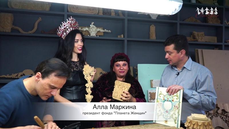 Партнёр фонда ПЛАНЕТА ЖЕНЩИН - Компани СОФИЯ ДЕКОР