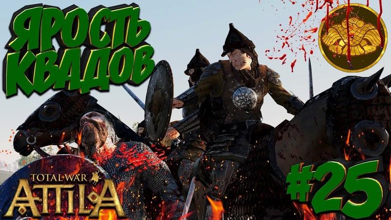 Total War: Attila (Легенда) - Гунны - ПРОХОЖДЕНИЕ 25 Ярость Квадов!
