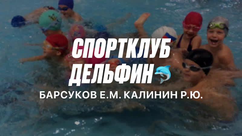 Спортивный клуб Дельфин г Тамбов оттачиваем гребок