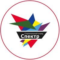 """Логотип Студенческий строительный отряд """"Спектр"""""""